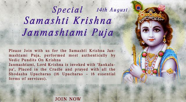 Samashti Krishna Janmashtami Puja