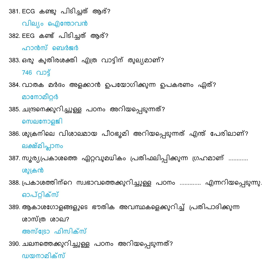 General Science Questions and Answers (Malayalam) - Set 20 ...
