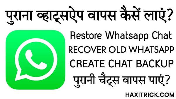 Purana Whatsapp Wapas Kaise Laye