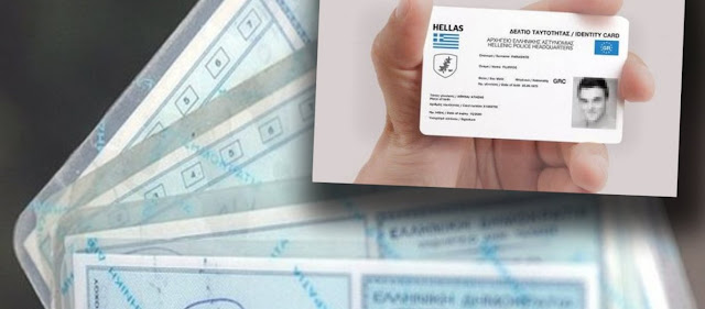 Νέες ταυτότητες: Ηλεκτρονικό τσιπ θα καταγράφει τα πάντα