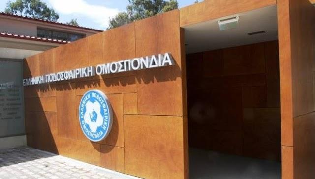 Στις 16 Ιουνίου η έκτακτη ΓΣ ενόψει εκλογών της ΕΠΟ