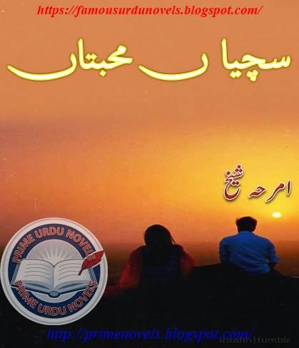 Sachiyan mohabbatan novel online reading by Amrah Sheikh Part 1