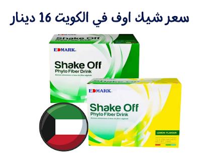 سعر شيك اوف الكويت