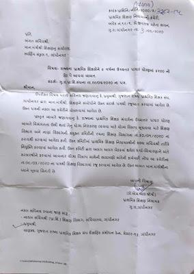 Rajya na primary school teacher ne 9 varshe 4200grade pay aapva babat manniy niyamak no manniy shikshn mantri na angat sachiv ne patra