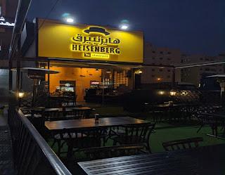 مطعم هايزنبرغ