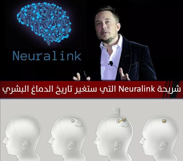 ابتكار شريحة ستغير العالم