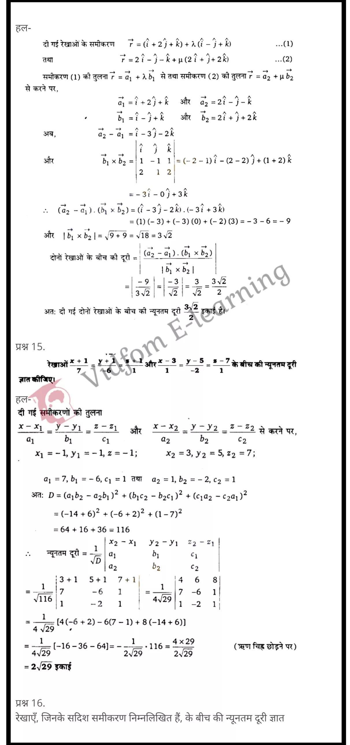class 12 maths chapter 11 light hindi medium 9