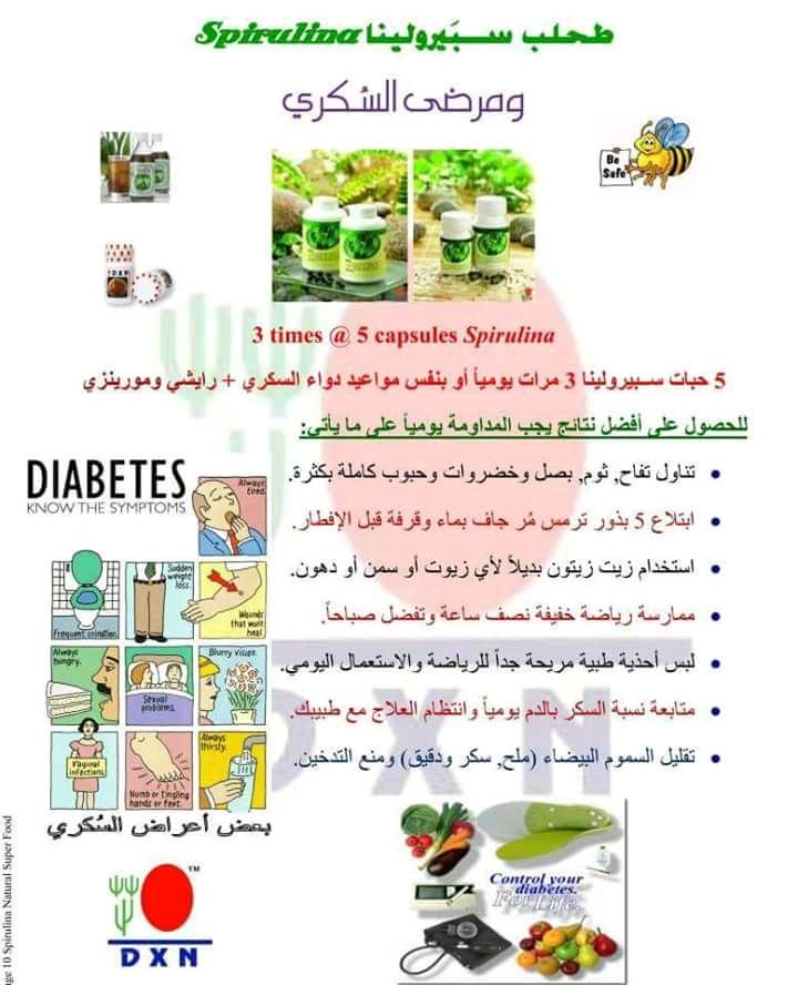 7830afa83 علاج السكري من منتجات. Dxn ~ عرب د ان اكس arabdxn