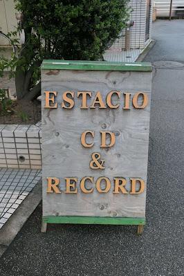 エスタシオレコード Estacio records 店舗情報