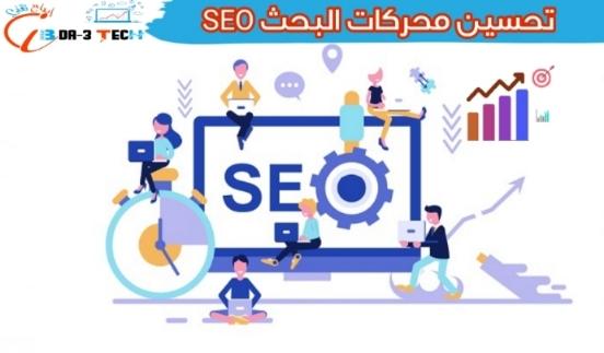 طريقة تصدر نتائج بحث جوجل وحل مشكلة عدم ظهور المدونة في نتائج البحث