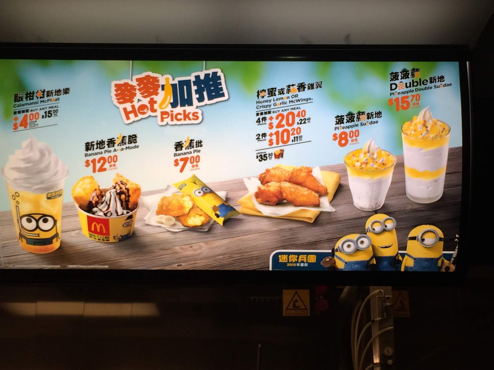 Hong-Kong-McDonalds-menu