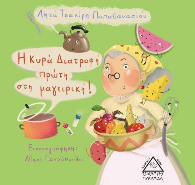 Λαμία: Η Λητώ Τσακίρη-Παπαθανασίου παρουσιάζει το βιβλίο της «Η κυρά Διατροφή πρώτη στη μαγειρική»