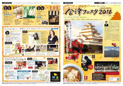 10/14〜10/16 会津フェスタ2016