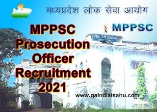 मध्यप्रदेश लोक सेवा आयोग Prosecution Officer परीक्षा 2021 MPPSC भर्ती 2021 MPPSC Prosecution Officer भर्ती 2021 MPPSC Prosecution Officer Vacancy 2021