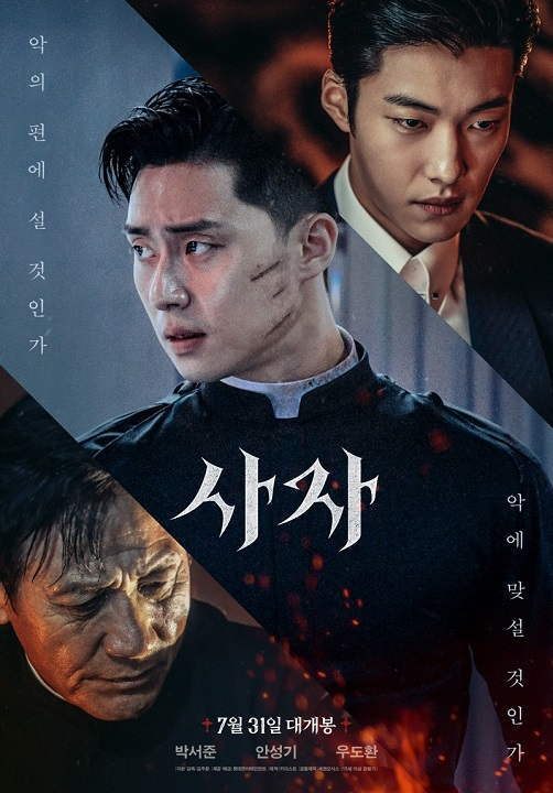 Review Film Korea  The Divine Fury (2019): Exorcis dan hal-hal yang dekat dengan sekitar kita
