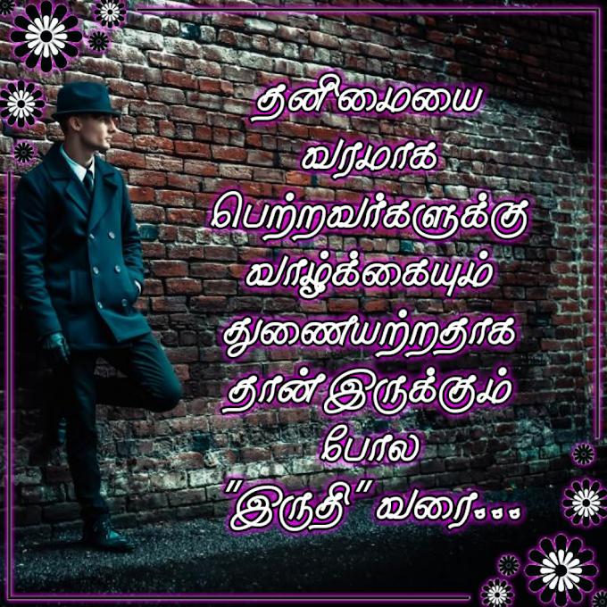 தனிமை... Tamil Quote Image...