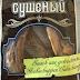 Ανάκληση από τον ΕΦΕΤ προϊόντος σνακ (photo)