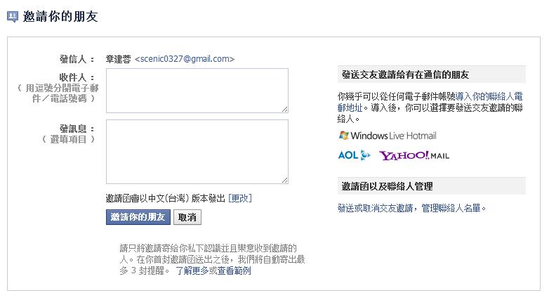 黑珍珠的技術筆記: 【FB】如何用Email去加FB的好友~ ( Lesson 1/1 )