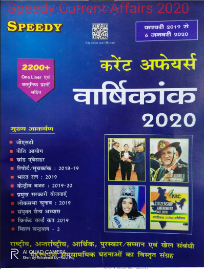 Yearly Current Affairs 2020 : for all Competitive Exam pdf