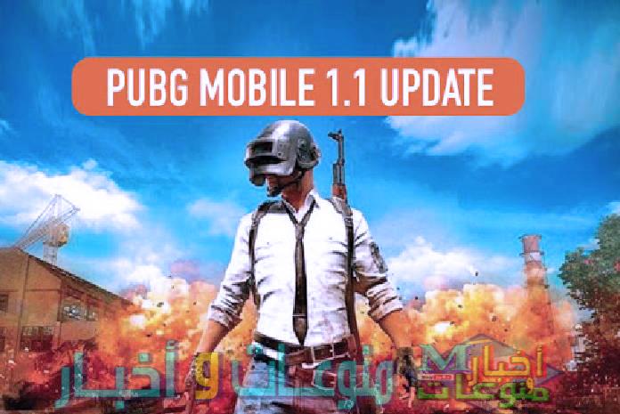 تحميل اخر تحديث من لعبة PUBG Mobile 1.1