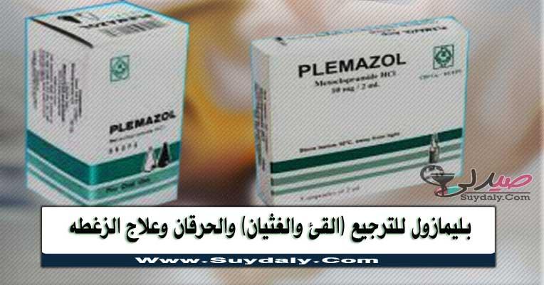 بليمازول Plemazol نقط وأقراص وأمبولات للقئ والغثيان والحرقان الجرعة والأسعار والبدائل في 2020
