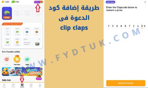 طريقة إضافة كود الدعوة فى clip claps
