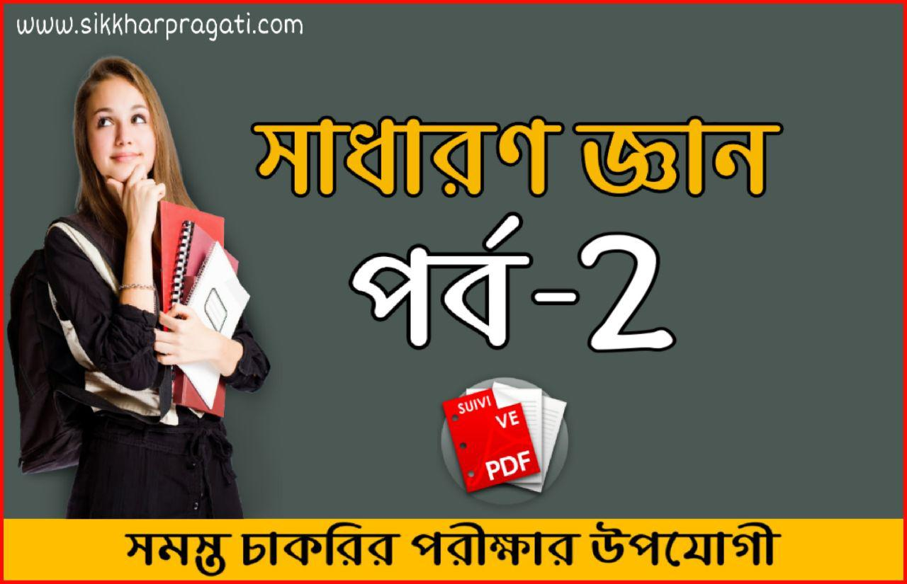 General Knowledge 2020 Part-2 | জেনারেল নলেজ প্রশ্ন উত্তর | Download General Knowledge Questions And Answers Pdf | General Knowledge Pdf | General Knowledge In Bengali Pdf