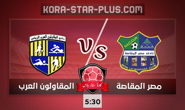 مشاهدة مباراة مصر المقاصة والمقاولون العرب بث مباشر اليوم الجمعة 25-09-2020 في الدوري المصري