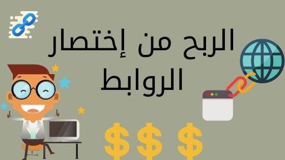 دليل الربح من إختصار الروابط - طريقة ذكية لربح 15 دولار يوميا
