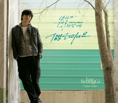 Lee Seung Gi – Let's Go On Vacation
