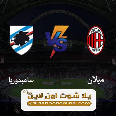 مباراة ميلان وسامبدوريا اليوم