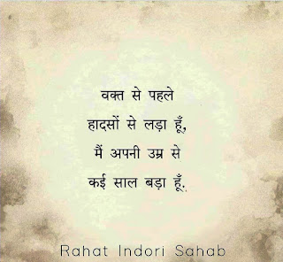 Rahat indoor Shayari quotes
