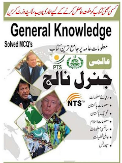 File:Solved MCQs General Knowledge Book In PDF.svg