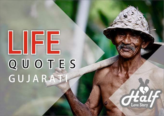 Best Life Quotes in Gujarati | Life Thought Gujarati