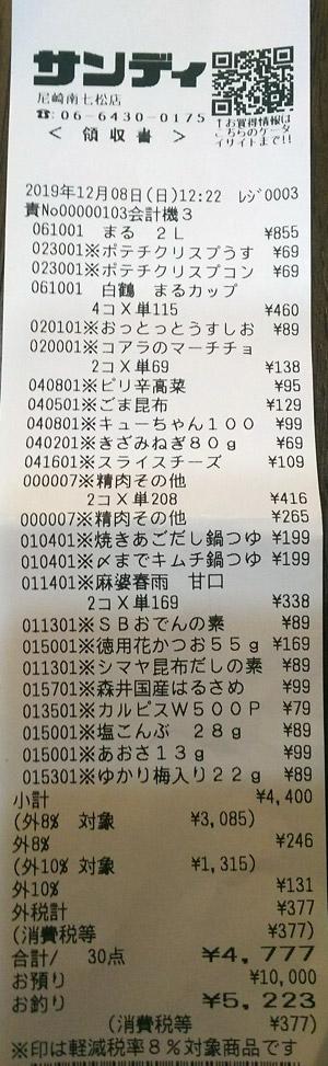 サンディ 尼崎南七松店 2019/12/8 のレシート