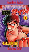 http://blog.mangaconseil.com/2017/05/a-paraitre-toushin-saito-un-shonen-des.html