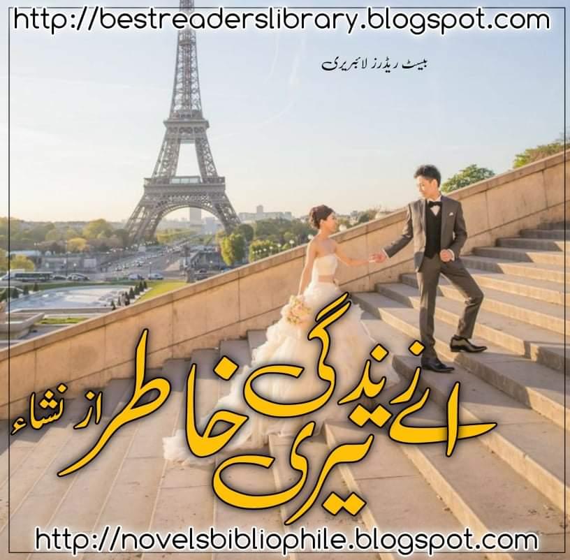 ay zindagi teri khatir nisha complete readers library