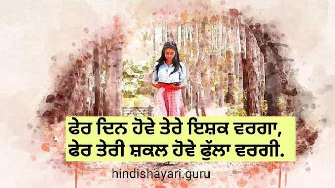 Jatti Romantic Shayari