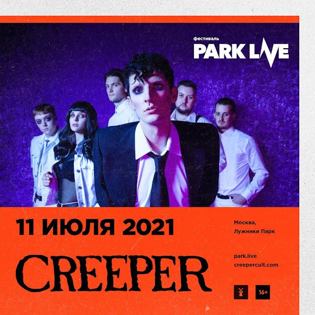 Creeper выступят на фестивале Park Live
