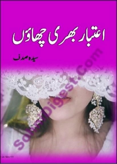 aitbaar-bhari-chaon-novel-pdf-free-download