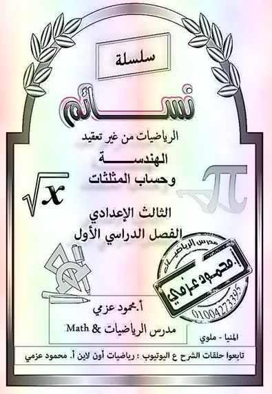 حمل أحدث مذكرة في الهندسه وحساب المثلثات للصف الثالث الاعدادي ترم أول 2020 للاستاذ محمود عزمي