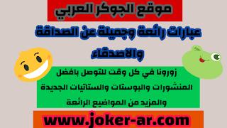 عبارات رائعة وجميلة عن الصداقة والاصدقاء 2020 - الجوكر العربي