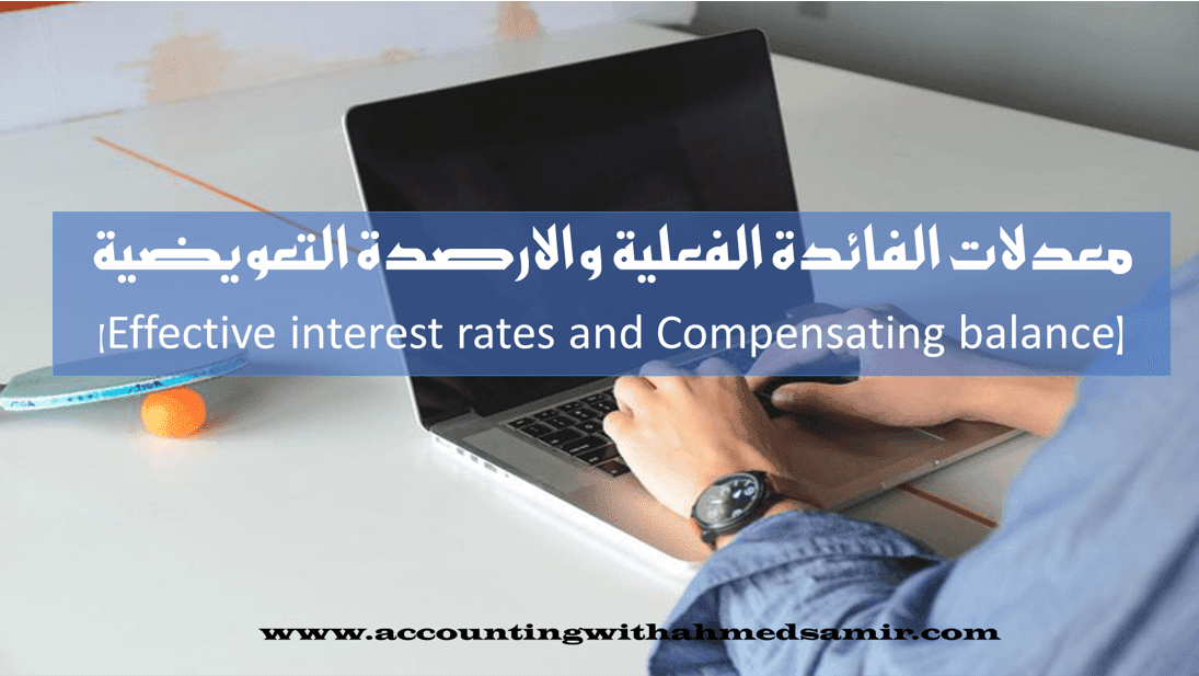 Effective interest rates and Compensating balance