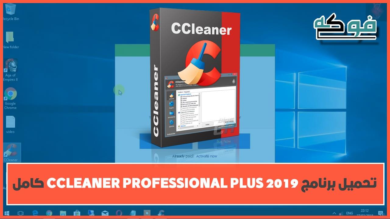 تحميل برنامج ccleaner professional plus 2019 كامل