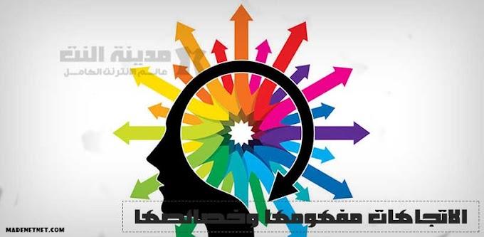 الاتجاهات مفهومها وانواعها ووظائفها والمكونات وطرق التعبير عنها