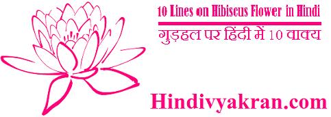 10 Lines on Hibiscus Flower in Hindi गुड़हल पर हिंदी में 10 वाक्य
