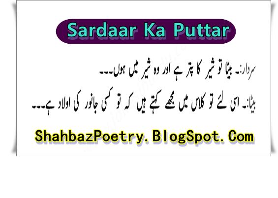 Sardar Da Puttar Funny Jokes 2016 Latest (Hindi/ Urdu) | ShahbazPoetry ...