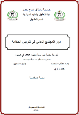 أطروحة دكتوراه: دور المجتمع المدني في تكريس الحكامة PDF
