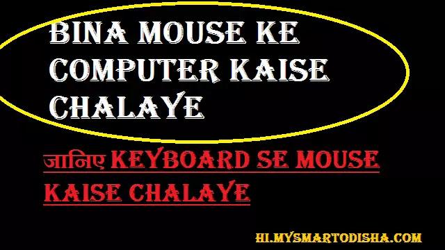 Bina Mouse Ke Computer Kaise Chalaye