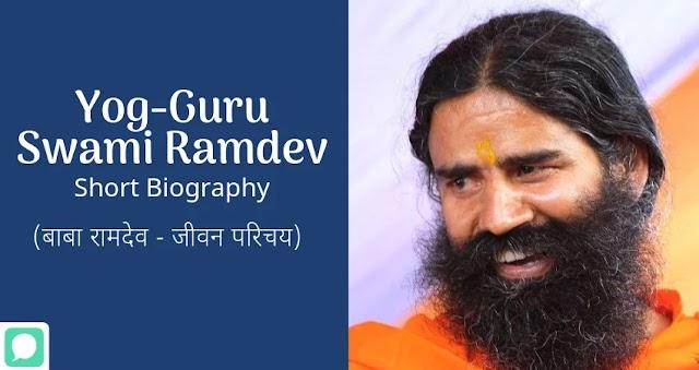 स्वामी रामदेव जीवन परिचय - Baba Ramdev Short Biography In Hindi